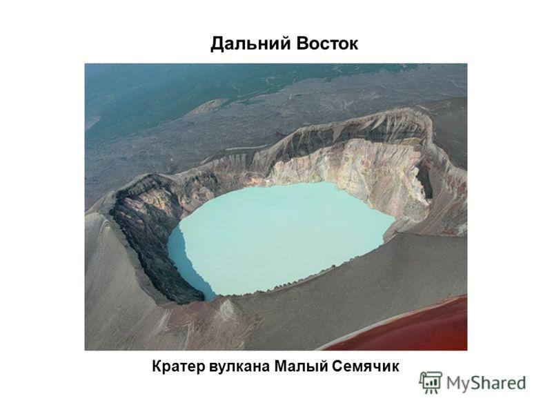 Кратер вулкана Малый Семячик Дальний Восток