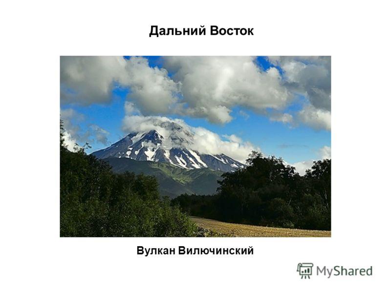 Вулкан Вилючинский Дальний Восток