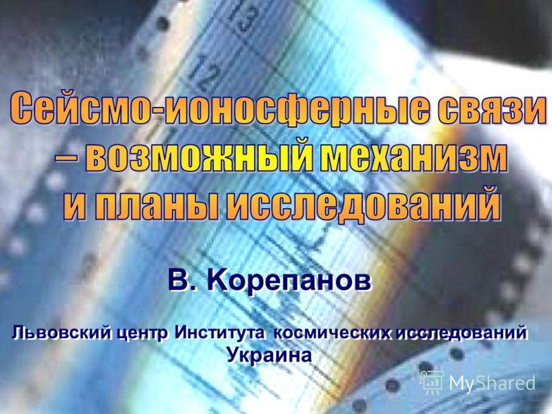 В. Koрепанов Львовский центр Института космических исследований Украина В. Koрепанов Львовский центр Института космических исследований Украина