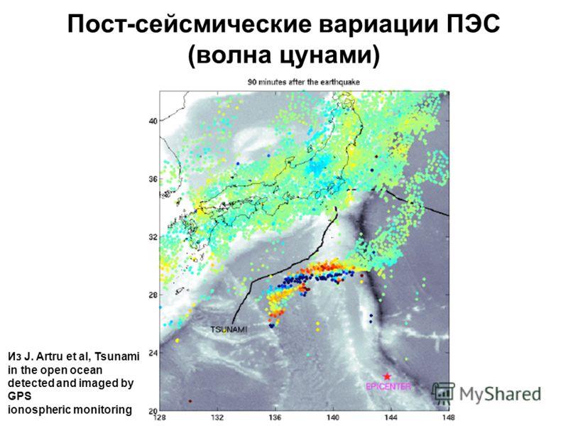 Пост-сейсмические вариации ПЭС (волна цунами) Из J. Artru et al, Tsunami in the open ocean detected and imaged by GPS ionospheric monitoring