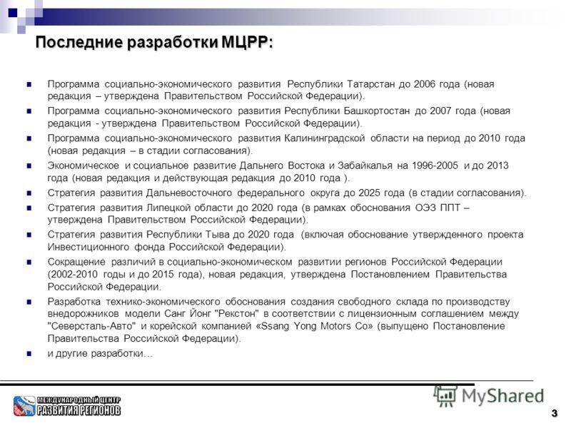 3 Последние разработки МЦРР: Программа социально-экономического развития Республики Татарстан до 2006 года (новая редакция – утверждена Правительством Российской Федерации). Программа социально-экономического развития Республики Башкортостан до 2007