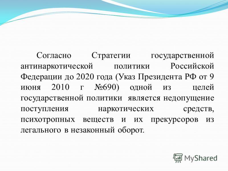 Согласно Стратегии государственной антинаркотической политики Российской Федерации до 2020 года (Указ Президента РФ от 9 июня 2010 г 690) одной из целей государственной политики является недопущение поступления наркотических средств, психотропных вещ
