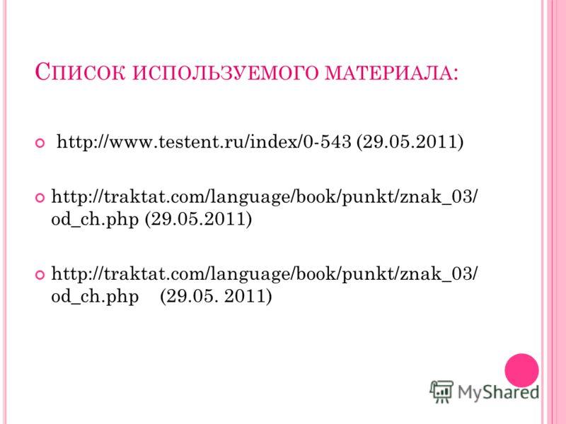 С ПИСОК ИСПОЛЬЗУЕМОГО МАТЕРИАЛА : http://www.testent.ru/index/0-543 (29.05.2011) http://traktat.com/language/book/punkt/znak_03/ od_ch.php (29.05.2011)
