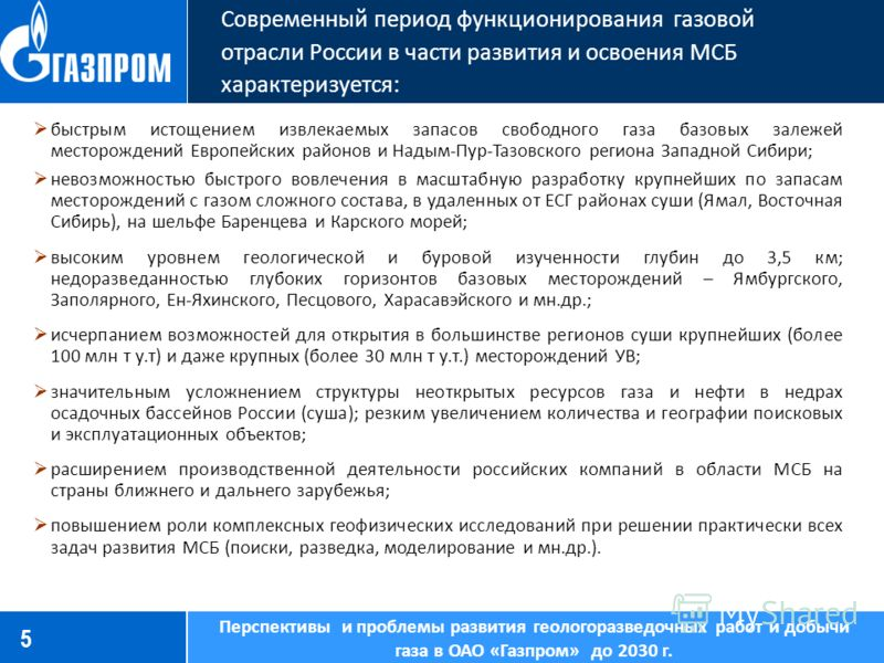 5 Современный период функционирования газовой отрасли России в части развития и освоения МСБ характеризуется: Перспективы и проблемы развития геологоразведочных работ и добычи газа в ОАО «Газпром» до 2030 г. быстрым истощением извлекаемых запасов сво