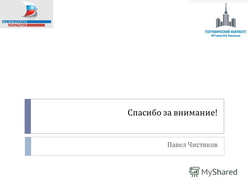 Спасибо за внимание ! Павел Чистяков