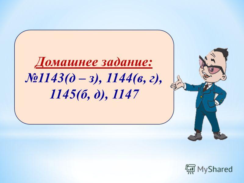 Домашнее задание: 1143(д – з), 1144(в, г), 1145(б, д), 1147
