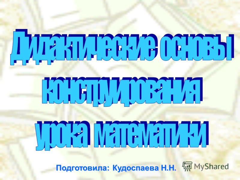 Подготовила: Кудоспаева Н.Н.