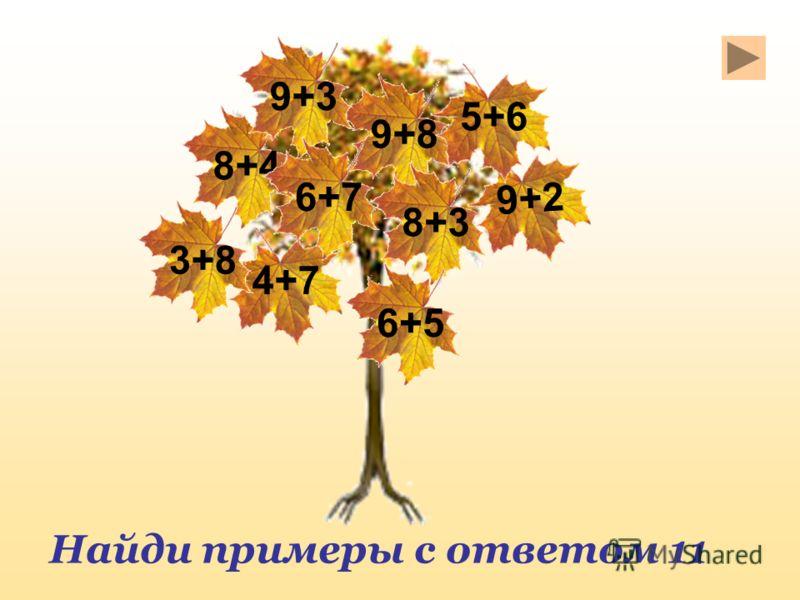9+2 4+7 8+49+88+39+3 5+6 6+53+86+7 Найди примеры с ответом 11