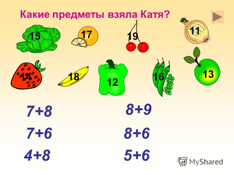 Какие предметы взяла Катя? 4+8 7+6 12 13 7+8 11 14 15 16 17 18 19 5+6 8+6 8+9