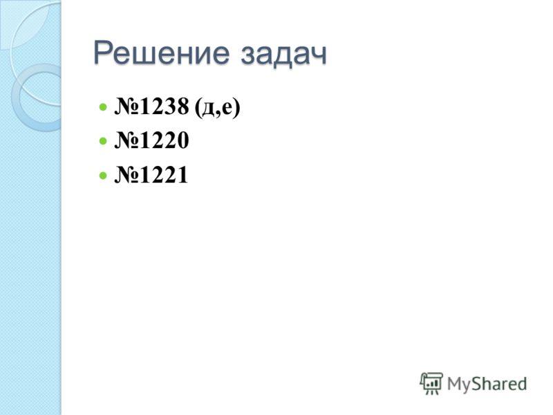 Решение задач 1238 (д,е) 1220 1221
