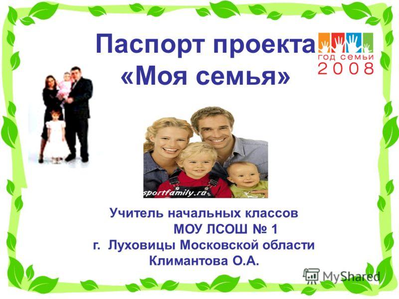 Как создать презентацию моя семья