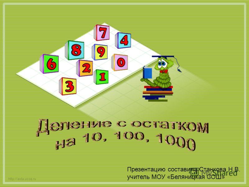http://aida.ucoz.ru Презентацию составила Станкова Н.В. учитель МОУ «Беляницкая СОШ»