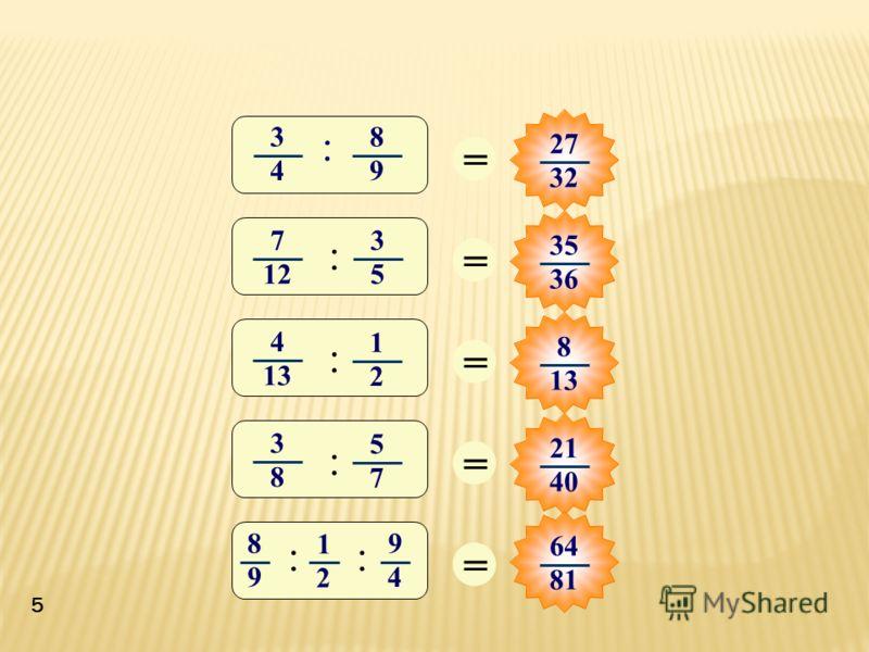 Назовите число, обратное данному 10 37 10 1 8 8 11 0 нет 4