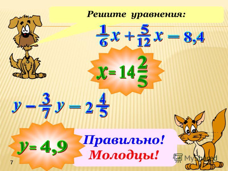 = 27 32 = 35 3636 = 8 13 = 21 40 = 3 4 8 9 : 4 1313 1 2 : 7 12 3 5 : 3 8 5 7 : 8 9 1 2 9 4 :: 64 81 5