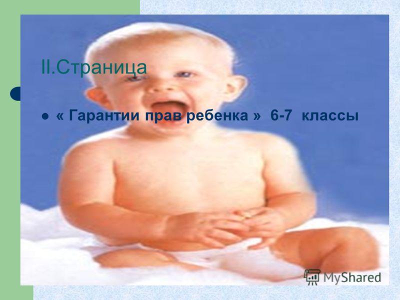 II.Страница « Гарантии прав ребенка » 6-7 классы