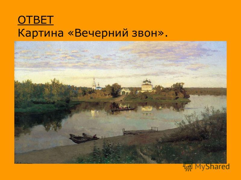 ОТВЕТ Картина «Вечерний звон».
