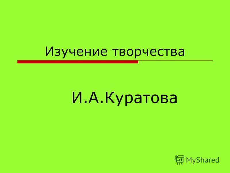Изучение творчества И.А.Куратова