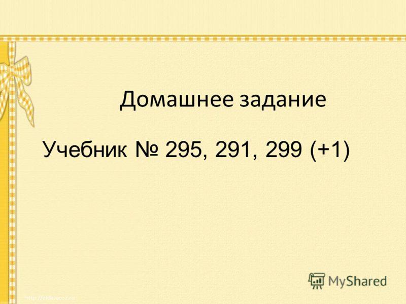 Домашнее задание Учебник 295, 291, 299 (+1)