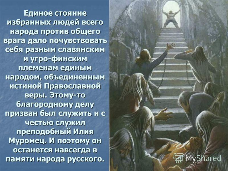 Единое стояние избранных людей всего народа против общего врага дало почувствовать себя разным славянским и угро-финским племенам единым народом, объединенным истиной Православной веры. Этому-то благородному делу призван был служить и с честью служил