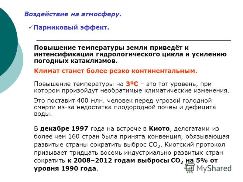 Воздействие на атмосферу. Парниковый эффект. => Таяние льдов. Арктика нагревается вдвое быстрее, чем вся остальная планета. Средняя температура в Арктике за последние годы повысилась с -16,7 до -13,8°С. Количество отложений льда сократилось на 40%.