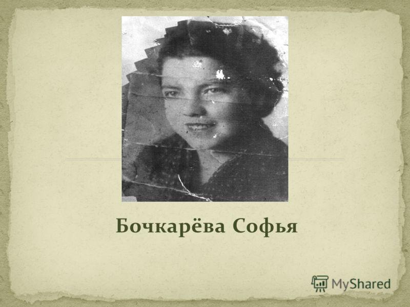 Бочкарёва Софья