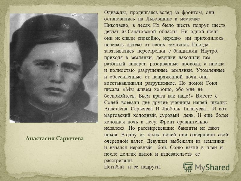 Однажды, продвигаясь вслед за фронтом, они остановились на Львовщине в местечке Николаево, в лесах. Их было шесть подруг, шесть девчат из Саратовской области. Ни одной ночи они не спали спокойно, нередко им приходилось ночевать далеко от своих землян
