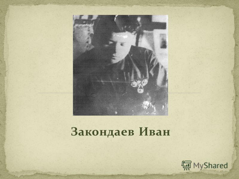 Закондаев Иван