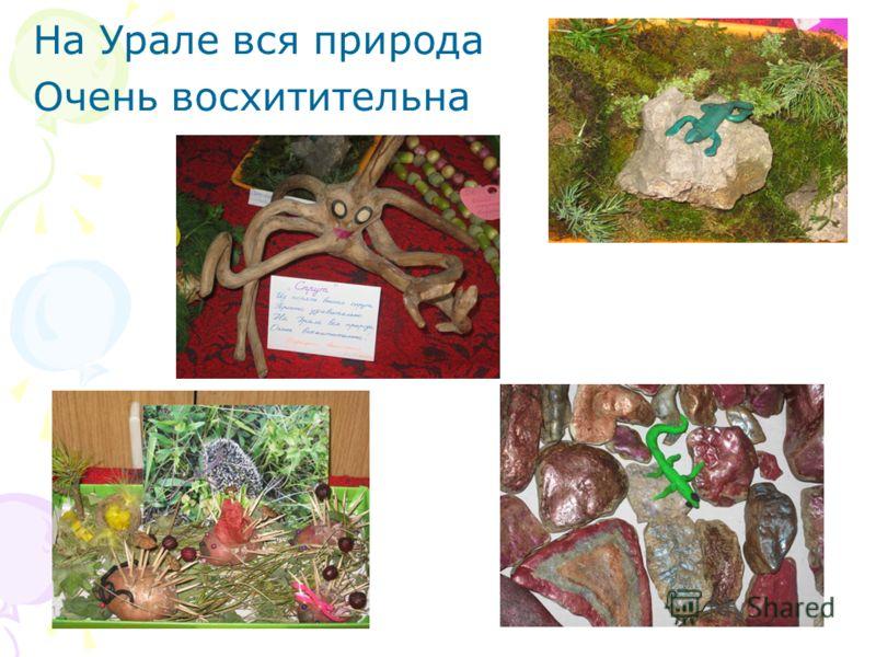 На Урале вся природа Очень восхитительна