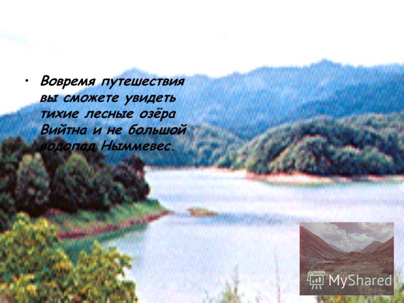 Вовремя путешествия вы сможете увидеть тихие лесные озёра Вийтна и не большой водопад Ныммевес.