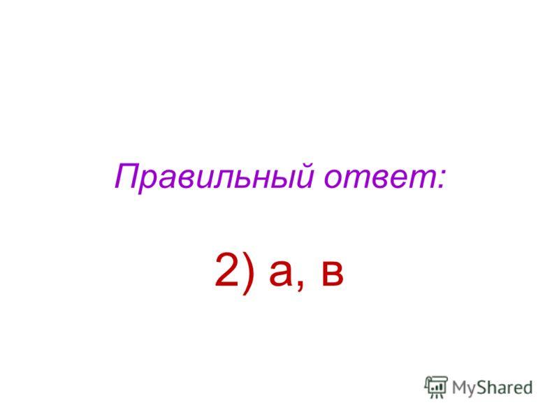 Правильный ответ: 2) а, в