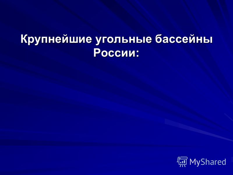Крупнейшие угольные бассейны России:
