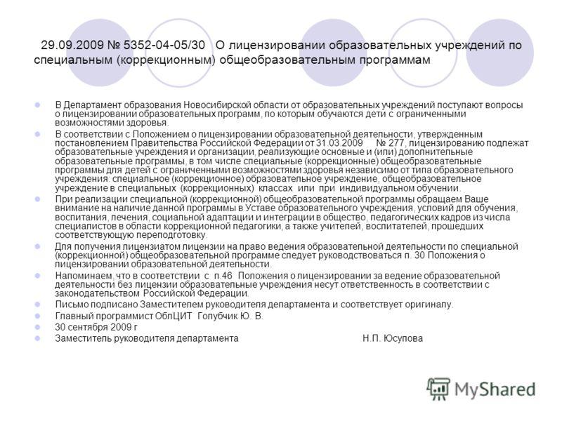 29.09.2009 5352-04-05/30 О лицензировании образовательных учреждений по специальным (коррекционным) общеобразовательным программам В Департамент образования Новосибирской области от образовательных учреждений поступают вопросы о лицензировании образо