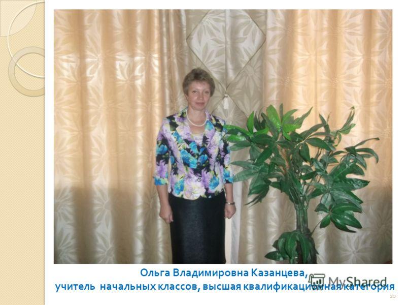 Ольга Владимировна Казанцева, учитель начальных классов, высшая квалификационная категория 10