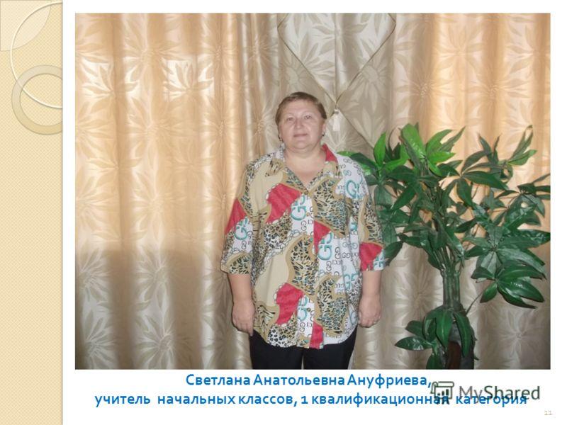 Светлана Анатольевна Ануфриева, учитель начальных классов, 1 квалификационная категория 11