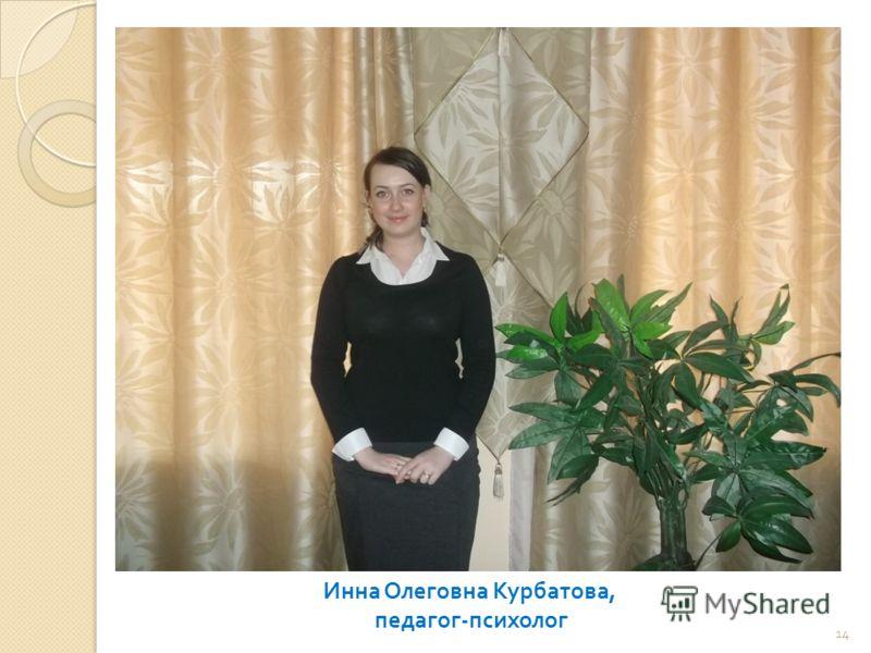Инна Олеговна Курбатова, педагог - психолог 14