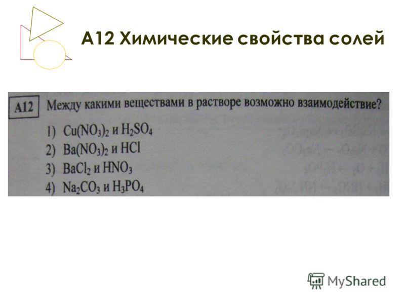 А12 Химические свойства солей