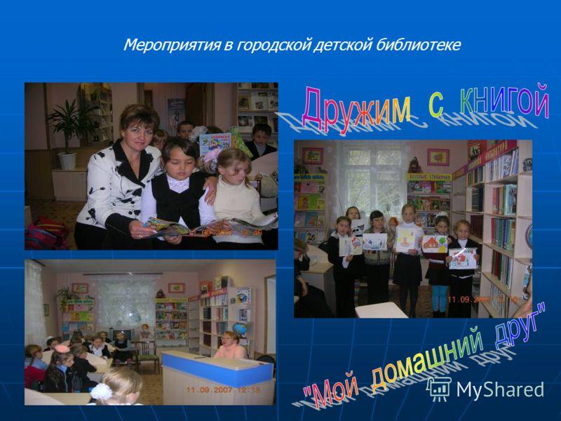 Мероприятия в городской детской библиотеке