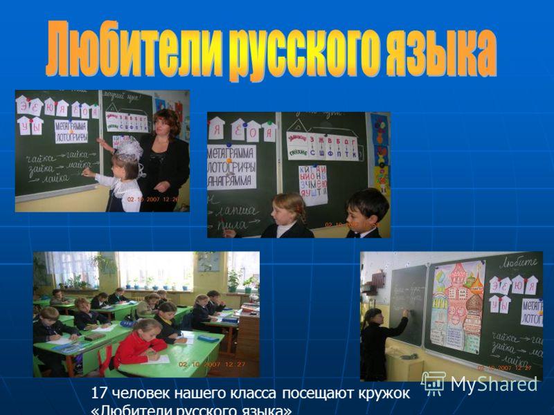 17 человек нашего класса посещают кружок «Любители русского языка»