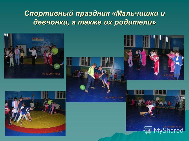 Спортивный праздник «Мальчишки и девчонки, а также их родители»