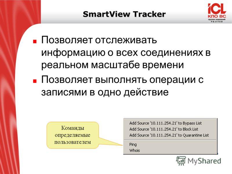 SmartView Tracker Позволяет отслеживать информацию о всех соединениях в реальном масштабе времени Позволяет выполнять операции с записями в одно действие Команды определяемые пользователем