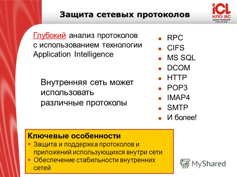Защита сетевых протоколов RPC CIFS MS SQL DCOM HTTP POP3 IMAP4 SMTP И более! Ключевые особенности Защита и поддержка протоколов и приложений использующихся внутри сети Обеспечение стабильности внутренних сетей Внутренняя сеть может использовать разли