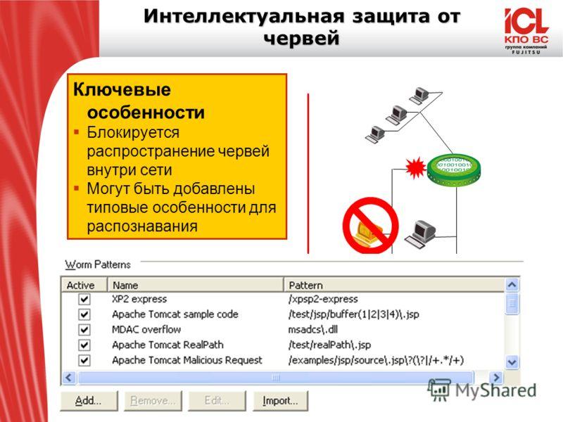 Интеллектуальная защита от червей Ключевые особенности Блокируется распространение червей внутри сети Могут быть добавлены типовые особенности для распознавания Технологии Application Intelligence и Stateful Inspection используют обнаружение основанн