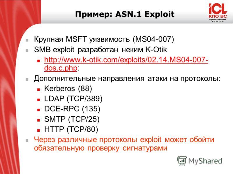 Крупная MSFT уязвимость (MS04-007) SMB exploit разработан неким K-Otik http://www.k-otik.com/exploits/02.14.MS04-007- dos.c.php: http://www.k-otik.com/exploits/02.14.MS04-007- dos.c.php Дополнительные направления атаки на протоколы: Kerberos (88) LDA