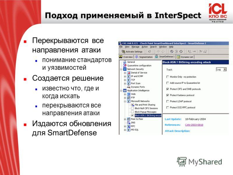 Подход применяемый в InterSpect Перекрываются все направления атаки понимание стандартов и уязвимостей Создается решение известно что, где и когда искать перекрываются все направления атаки Издаются обновления для SmartDefense