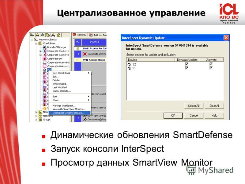 Централизованное управление Динамические обновления SmartDefense Запуск консоли InterSpect Просмотр данных SmartView Monitor