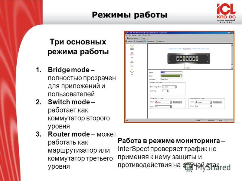 Режимы работы Три основных режима работы 1. 1.Bridge mode – полностью прозрачен для приложений и пользователей 2. 2.Switch mode – работает как коммутатор второго уровня 3. 3.Router mode – может работать как маршрутизатор или коммутатор третьего уровн