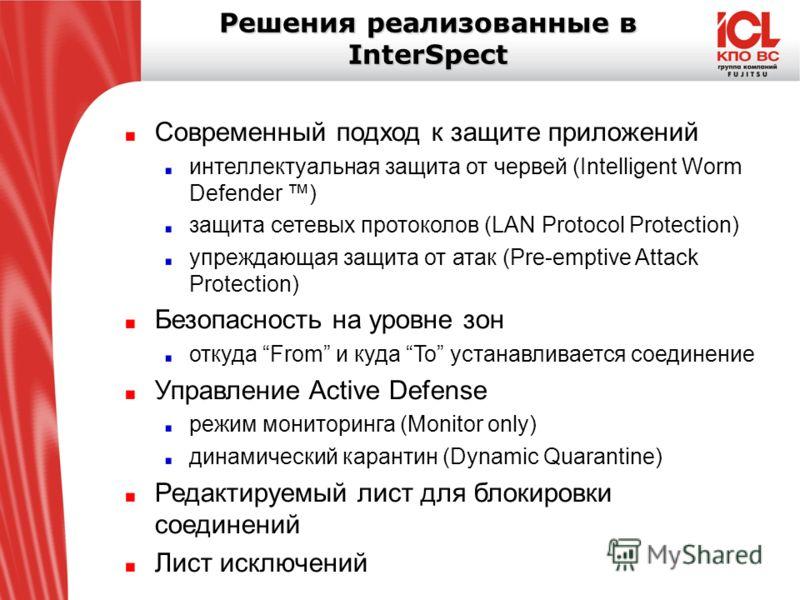 Решения реализованные в InterSpect Современный подход к защите приложений интеллектуальная защита от червей (Intelligent Worm Defender ) защита сетевых протоколов (LAN Protocol Protection) упреждающая защита от атак (Pre-emptive Attack Protection) Бе