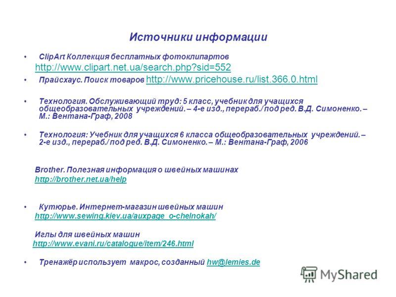 Источники информации ClipArt Коллекция бесплатных фотоклипартов http://www.clipart.net.ua/search.php?sid=552 Прайсхаус. Поиск товаров http://www.pricehouse.ru/list.366.0.htmlhttp://www.pricehouse.ru/list.366.0.html Технология. Обслуживающий труд: 5 к