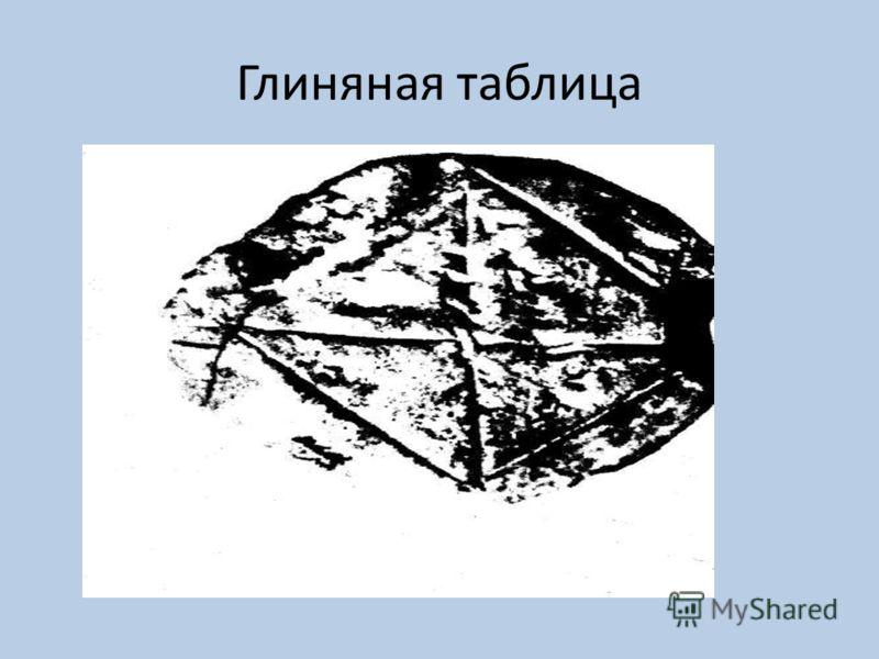 Глиняная таблица