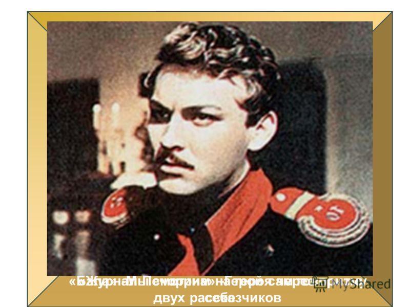 www.themegallery.comCompany Logo «Бэла» -Мы смотрим на героя через призму двух рассказчиков «Максим Максимыч» Мы смотрим на героя глазами рассказчика «Журнал Печорина» -Герой сам говорит о себе